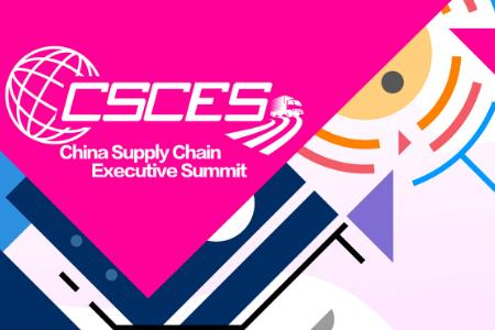 中国供应链高层峰会2019