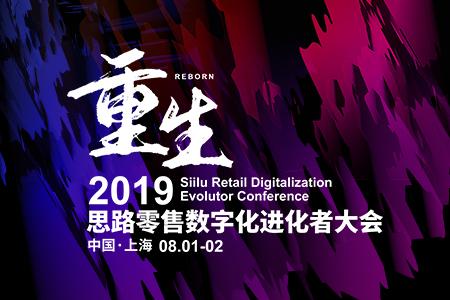 重生·2019思路零售数字化进化者大会将于8月召开