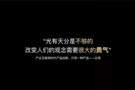 喜茶CTO陈霈霖分享产业互联网落地的实际方法