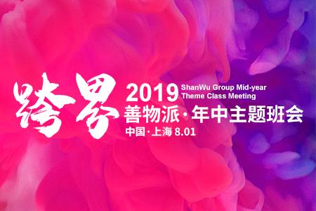 跨界·2019善物派年中主题班会,品牌疯狂跨界之夜
