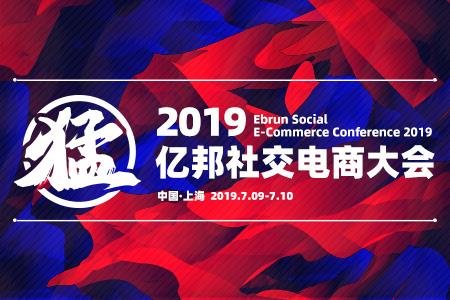 2019亿邦社交电商大会
