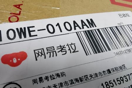 网易考拉战略签约b.box 助其开拓中国市场