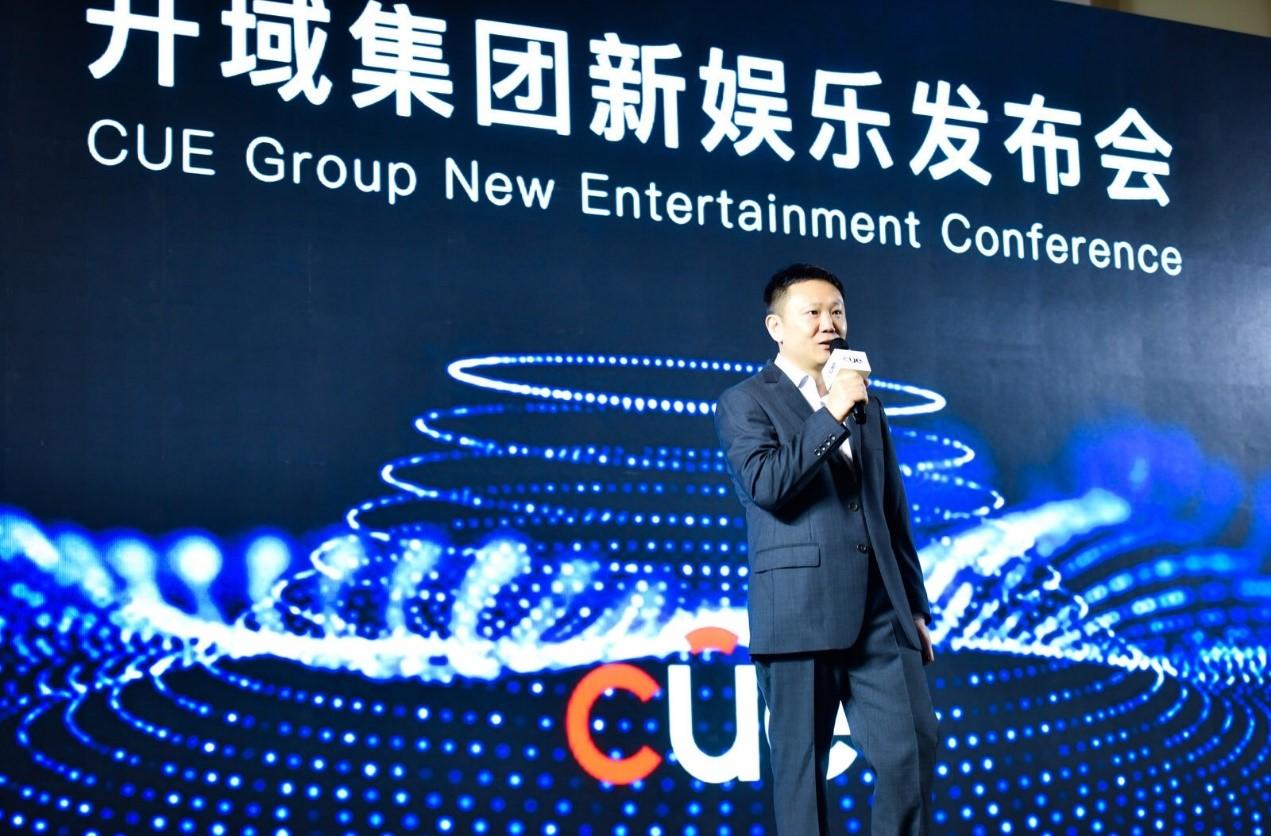 开域集团启动新娱乐发布会,携巨头共建娱乐数字化生态