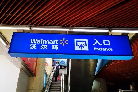 沃尔玛Q2营收和利润双双超预期 股价涨超6%