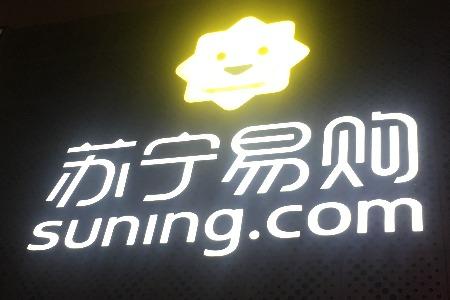 苏宁易购上半年营业收入1356亿元 同增22%