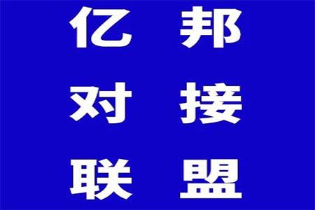 【亿邦对接联盟】平台招商—萌推