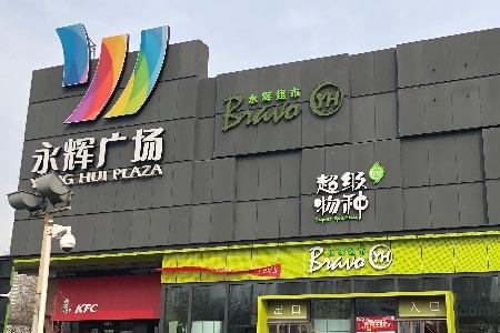 永辉等15家超市上市企业半年报出炉