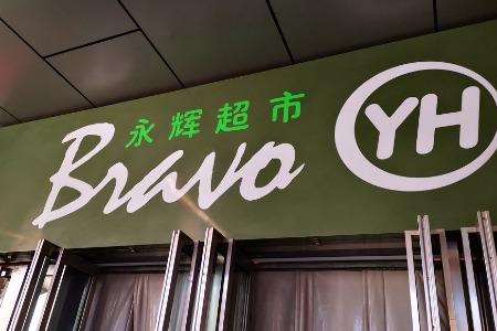 永辉等15家超市上市企业H1营收增速放缓