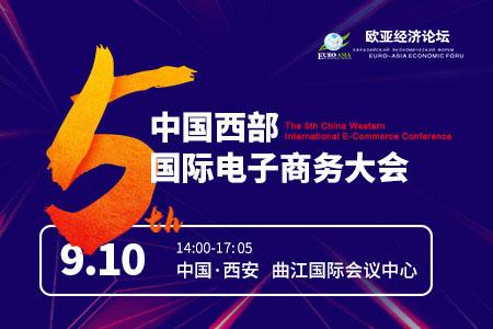 第五届西部电子商务大会