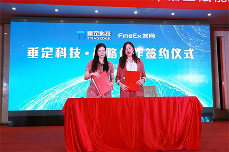 垂定科技与正大集团、发网供应链、福禄网络科技签署战略合作协议