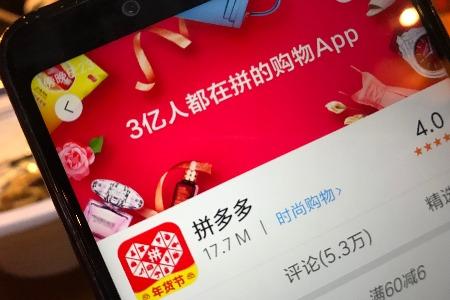 中国零售百强企业榜:拼多多排第三