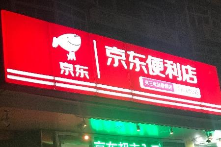 近40个果酒品牌入驻京东