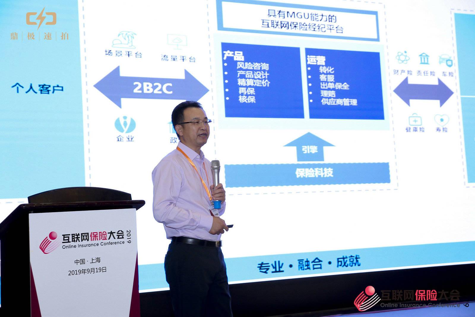 金沙电玩城官方下载保险大会2019上海站成功召开