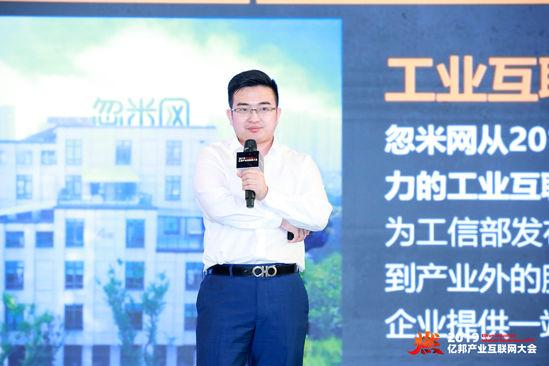 忽米网CEO、宗申工业互联网副总裁巩书凯