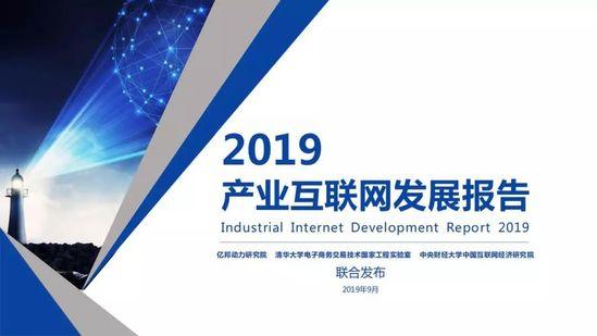 亿邦动力研究院:《2019产业互联网发展报告》