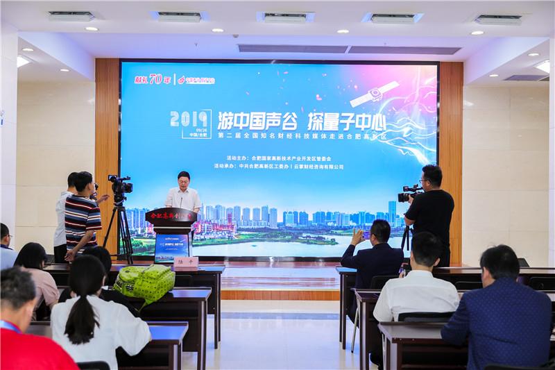 游中国声谷 探量子中心活动在合肥落幕