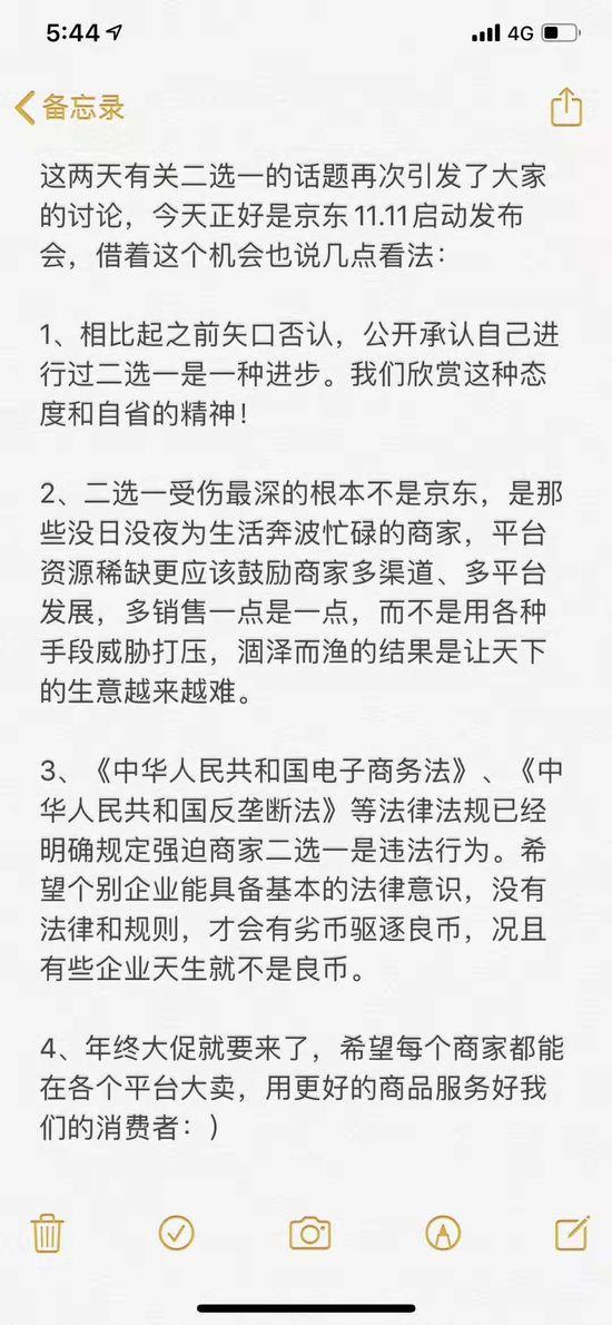 关于二选一 京东回应:有些企业就不是良币