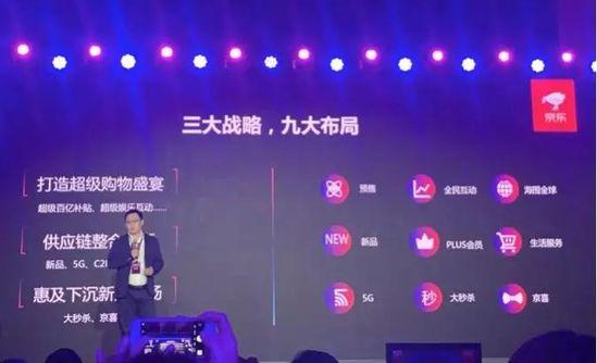 京东双11三大战略曝光:直播 C2M 社交电商