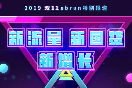 2019天猫双十一终极榜单