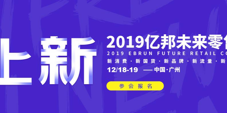 2019未来零售大会