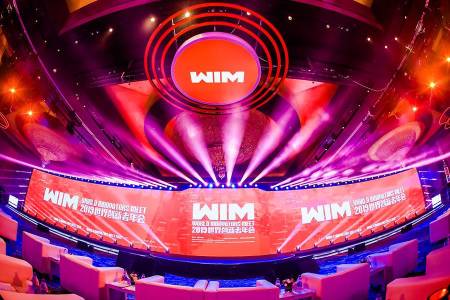 2019世界创新者年会-创新领袖峰会举办