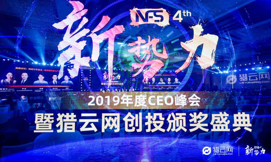 2019年度CEO峰会暨猎云网创投颁奖盛典落幕