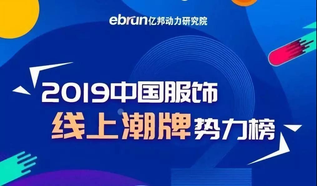 2019中国服饰线上潮牌势力榜