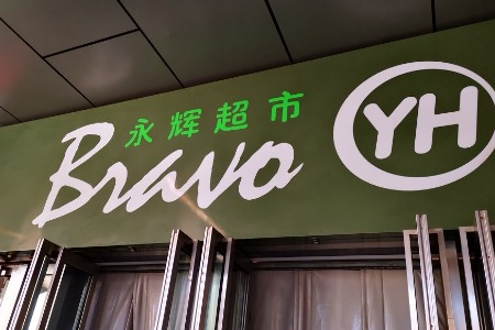 永辉超市取消部分中百要约收购计划 维持29.86%持股不变