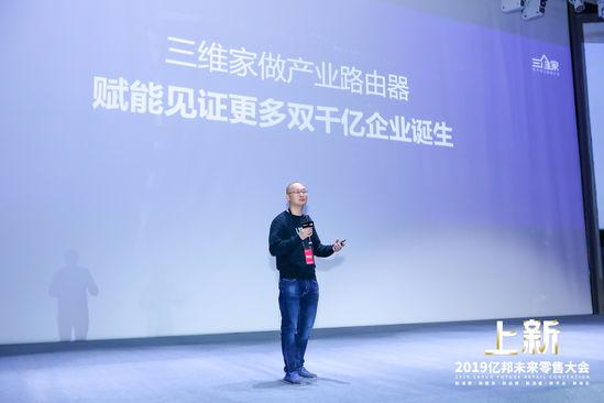 三维家CEO蔡志森:家居