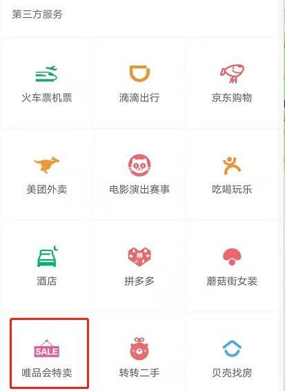 """腾讯、阿里竞逐电商圈 唯品会""""夹缝""""逆袭_零售_电商报"""
