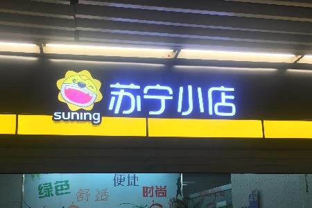 张近东:苏宁2020年将新增金沙电玩城官方下载店面一万家