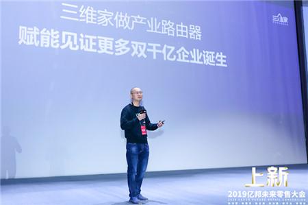 三维家CEO蔡志森:家居产业需要多方面资源整合