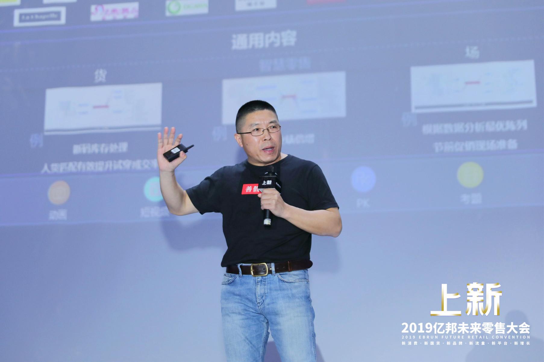 """超级导购CEO李治银:""""工具+内容+运营""""激活导购"""