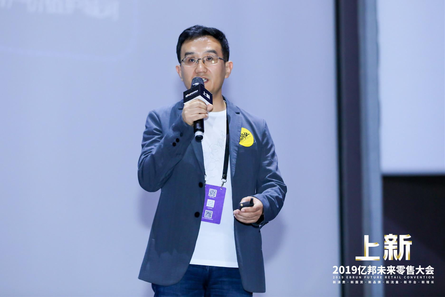 慧博科技CEO王利军:如何通过会员运营整合私域流量