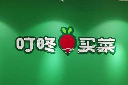 叮咚单月营收已达7亿元 梁昌霖:叮咚买菜的机会与破局