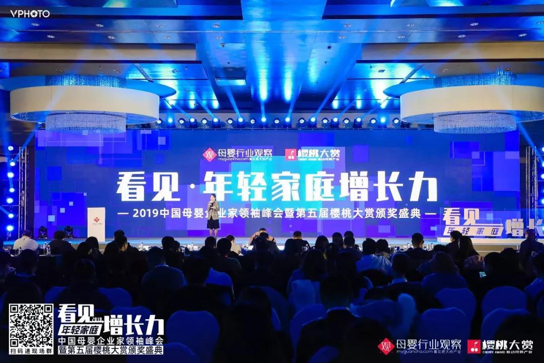 2019中国母婴企业家领袖峰会落幕