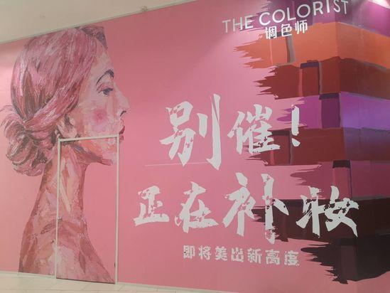 独家|THE COLORIST调色师天津首店开业 1月全国开店50家