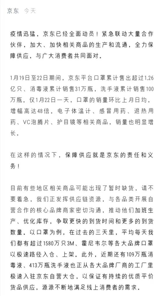 京东首次公布口罩销量和库存情况:口罩备货足春节正常发