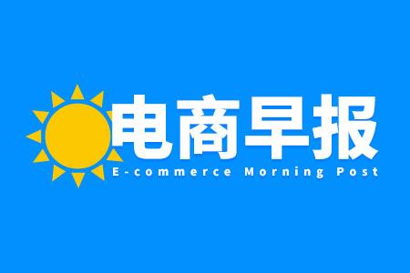 """电商早报:生鲜连锁品牌""""康品汇""""完成B轮融资"""