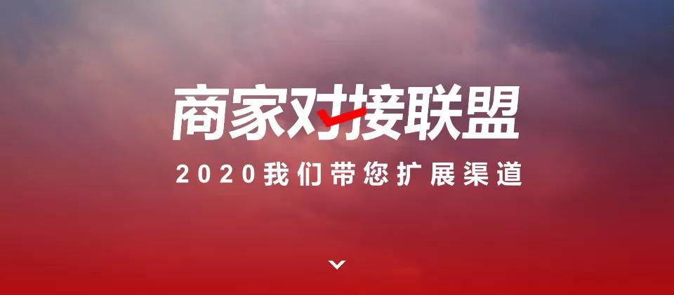 【亿邦商家对接联盟】官方频道页上线啦!!!