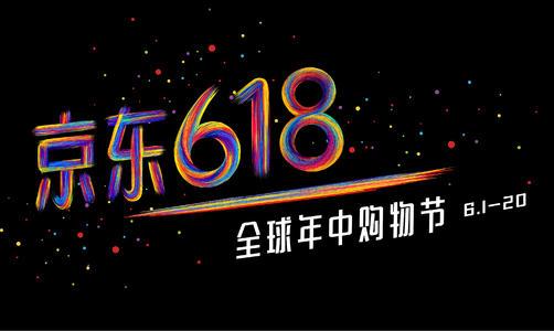 2020京東618