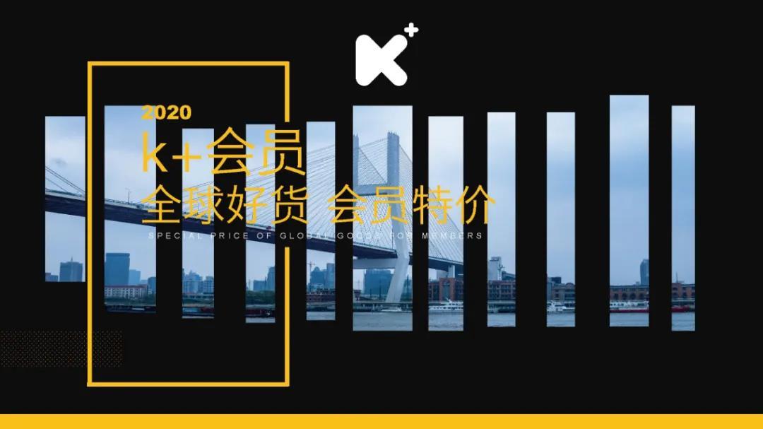 K+会员-KK集团旗下的会员制电商平台