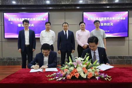 啟博云與東臺農商銀行攜手加推數字銀行建設