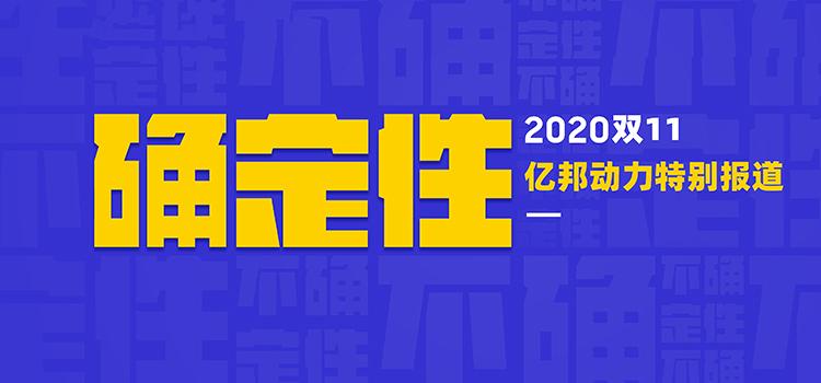2020雙11