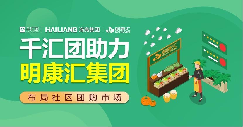 啟博云旗下千匯團助力明康匯,打造社區團購新生態