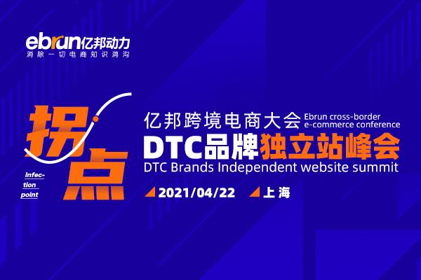 拐点|亿邦跨境电商大会 DTC品牌独立站峰会