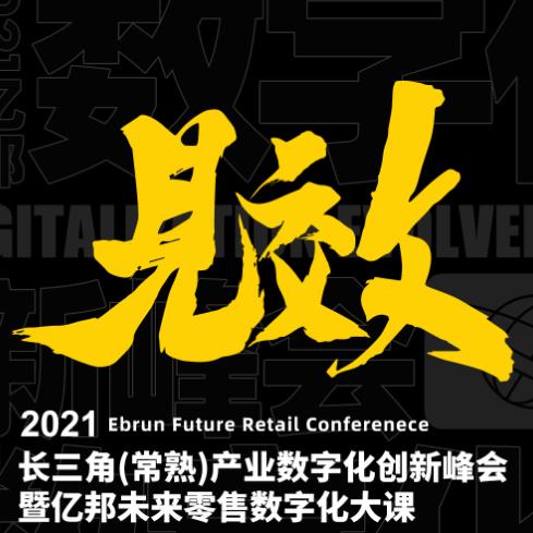 长三角产业数字化创新峰会暨亿邦未来零售数字化大课