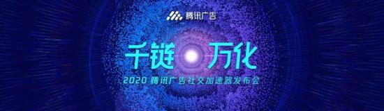 """020年品牌增长新范式:无零售,不社交"""""""