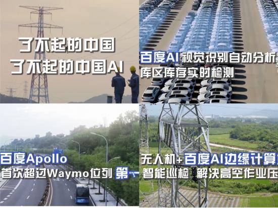 """AI接棒中国产业发展,百度等科技公司扛起""""了不起的中国AI""""大旗"""