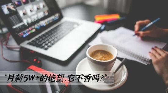 北上广深自由职业者图鉴|月薪5W的绝望,它不香吗?